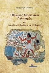 Ο πρώιμος Αιγυπτιακός πολιτισμός και οι αλληλεπιδράσεις με το Αιγαίο