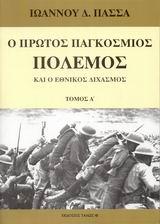 Ο πρώτος παγκόσμιος πόλεμος και ο εθνικός διχασμός