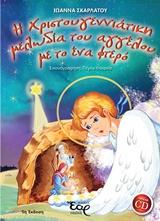 Η χριστουγεννιάτικη μελωδία του αγγέλου με το ένα φτερό