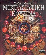 Μικρασιατική κουζίνα