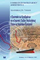 Η προστασία των εργαζομένων και οι εγκριτικές πράξεις νηολογήσεως πλοίων ως κεφαλαίων εξωτερικού