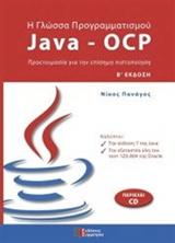 Η γλώσσα προγραμματισμού Java - OCP