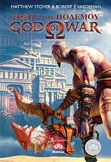 Ο θεός του πολέμου