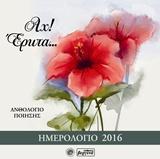 Ημερολόγιο 2016, Αχ! έρωτα...