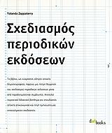 Σχεδιασμός περιοδικών εκδόσεων