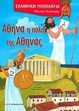 Αθήνα, η πόλη της Αθηνάς