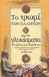 Το ψωμί των Ελλήνων και τα γλυκίσματα της λαϊκής μας παράδοσης