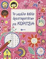 Το μεγάλο βιβλίο δραστηριοτήτων για κορίτσια