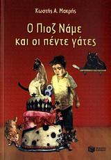 Ο Πιοζ Νάμε και οι πέντε γάτες