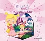 Chloe΄s Closet: Η Χλόη πριγκίπισσα