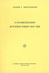Η Πανθεσσαλική Αγροτική Ένωση 1919-1925