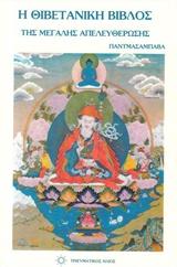 Η θιβετιανή βίβλος της μεγάλης απελευθέρωσης