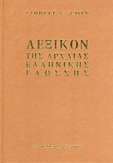 Λεξικόν της αρχαίας ελληνικής γλώσσης - Liddell Scott
