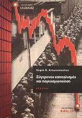 Σύγχρονος καπιταλισμός και παγκοσμιοποίηση