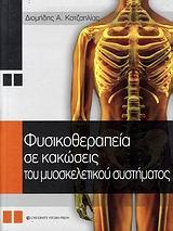 Φυσικοθεραπεία σε κακώσεις του μυοσκελετικού συστήματος