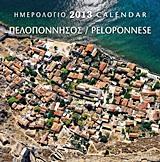 Ημερολόγιο 2013: Πελοπόννησος