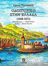 Οδοιπορικό στην Ελλάδα 1668-1671