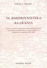 Τα κομμουνιστικά βαλκάνια