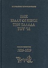 Πως είδαν οι ξένοι την Ελλάδα του ΄21 (1821-1829)