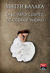 Οι μεγάλοι έρωτες δε φοράνε νυφικό