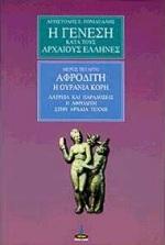 Η γένεση κατά τους αρχαίους Έλληνες