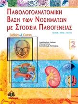 Παθολογοανατομική βάση των νοσημάτων με στοιχεία παθογένειας