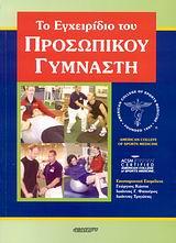 Το εγχειρίδιο του προσωπικού γυμναστή