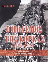 Ο πόλεμος της Κορέας 1950-1953