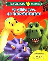 Οι φίλοι μου, οι δεινόσαυροι
