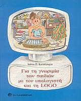 Για τη γνωριμία των παιδιών με τον υπολογιστή και τη Logo