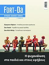 Fort-Da: Η ψυχανάλυση στα παιδιά και στους εφήβους
