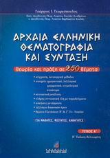 Αρχαία ελληνική θεματογραφία και σύνταξη