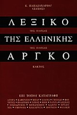 Λεξικό της ελληνικής αργκό