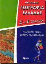 Γεωγραφία Ελλάδας Δ΄ και Ε΄ δημοτικού