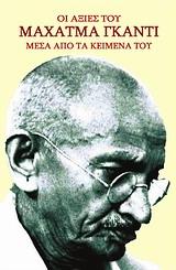 Οι αξίες του Μαχάτμα Γκάντι μέσα από τα κείμενά του