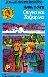 Ούγκο και Ζοζεφίνα