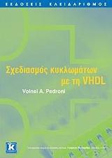 Σχεδιασμός κυκλωμάτων με τη VHDL