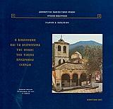 Η βιβλιοθήκη και τα χειρόγραφα της Μονής του Τιμίου Προδρόμου Σερρών