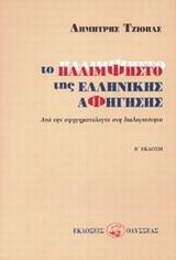 Το παλίμψηστο της ελληνικής αφήγησης