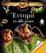 Η απίθανη εγκυκλοπαίδεια Larousse: Έντομα και άλλα ζωύφια