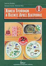 Χημεία τροφίμων και βασικές αρχές διατροφής