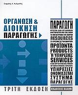 Οργάνωση και διοίκηση παραγωγής