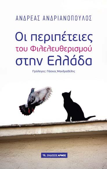 Οι περιπέτειες του Φιλελευθερισμού στην Ελλάδα