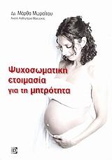 Ψυχοσωματική ετοιμασία για τη μητρότητα