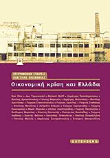 Οικονομική κρίση και Ελλάδα