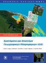 Συστήματα και Επιστήμη Γεωγραφικών Πληροφοριών (GIS)