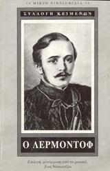 Ο Λέρμοντοφ στις αναμνήσεις των συγχρόνων του