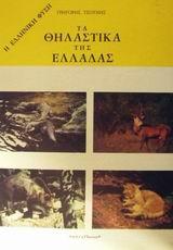 Τα θηλαστικά της Ελλάδας