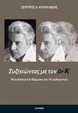 Συζητώντας με τον Dr K