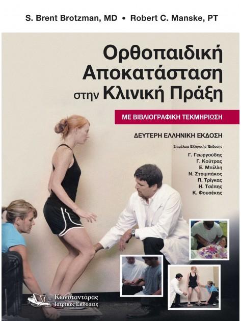 Ορθοπαιδική αποκατάσταση στην κλινική πράξη